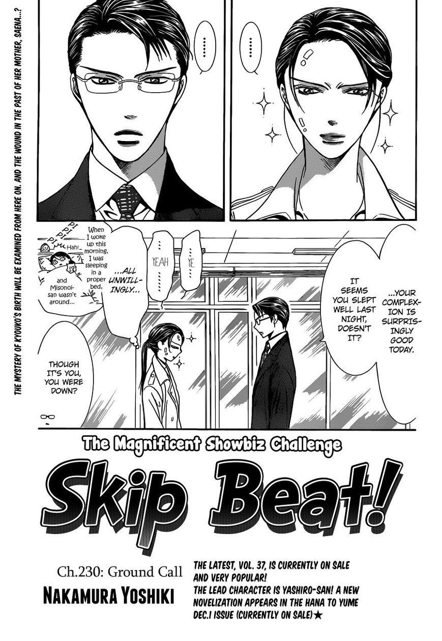 Skip Beat 230 Page 1