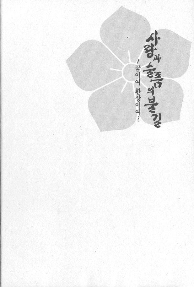 Kanashi no Homura - Yume Maboroshi no Gotoku 16 Page 1
