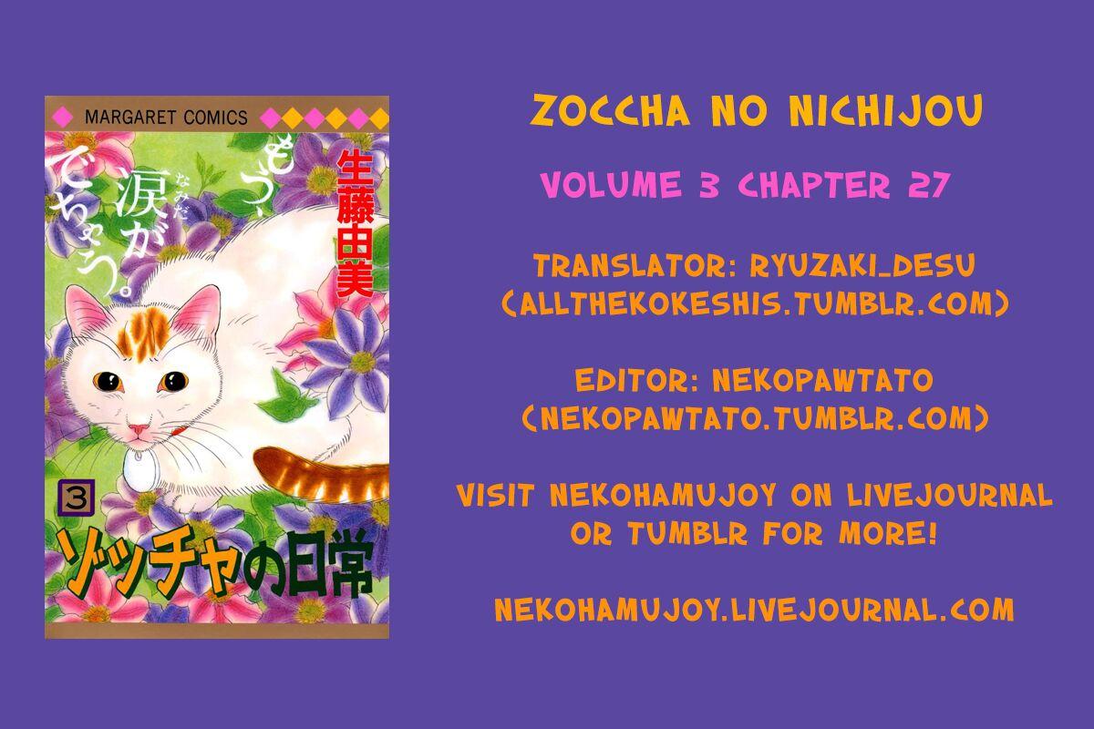 Zoccha no Nichijou 27 Page 1