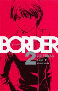 Border (KOTEGAWA Yua)