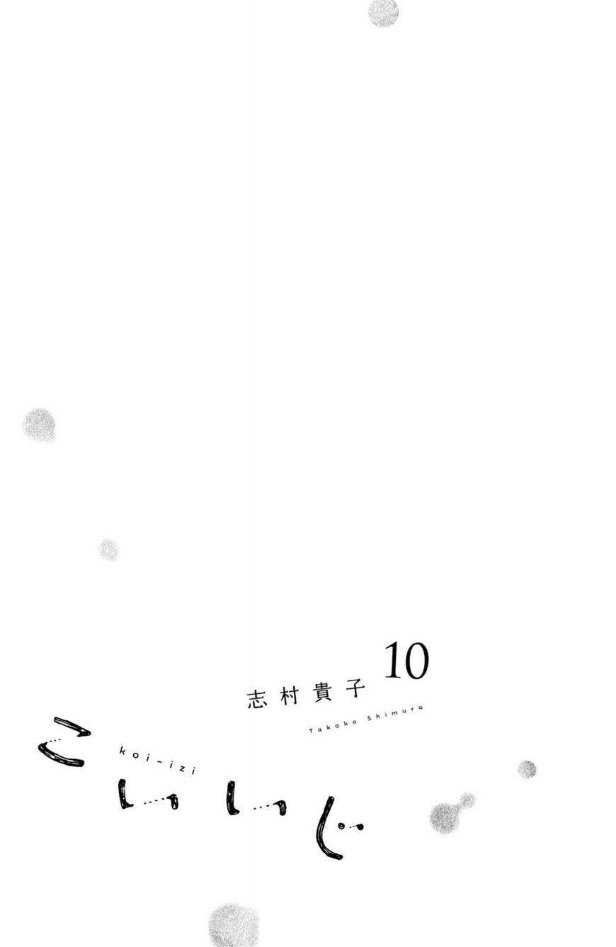 Koiiji 46 Page 2