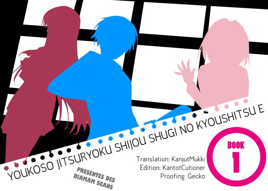 Youkoso Jitsuryoku Shijou Shugi no Kyoushitsu e 1 Page 1