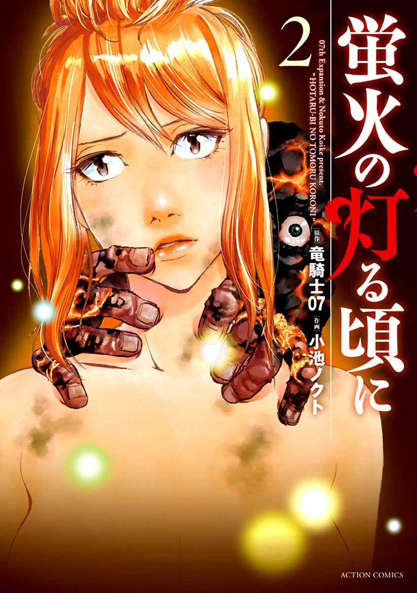Hotarubi no Tomoru Koro ni 6 Page 2