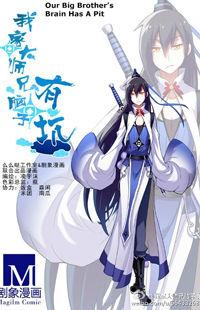 Wo Jia Dashi Xiong Naozi You Keng