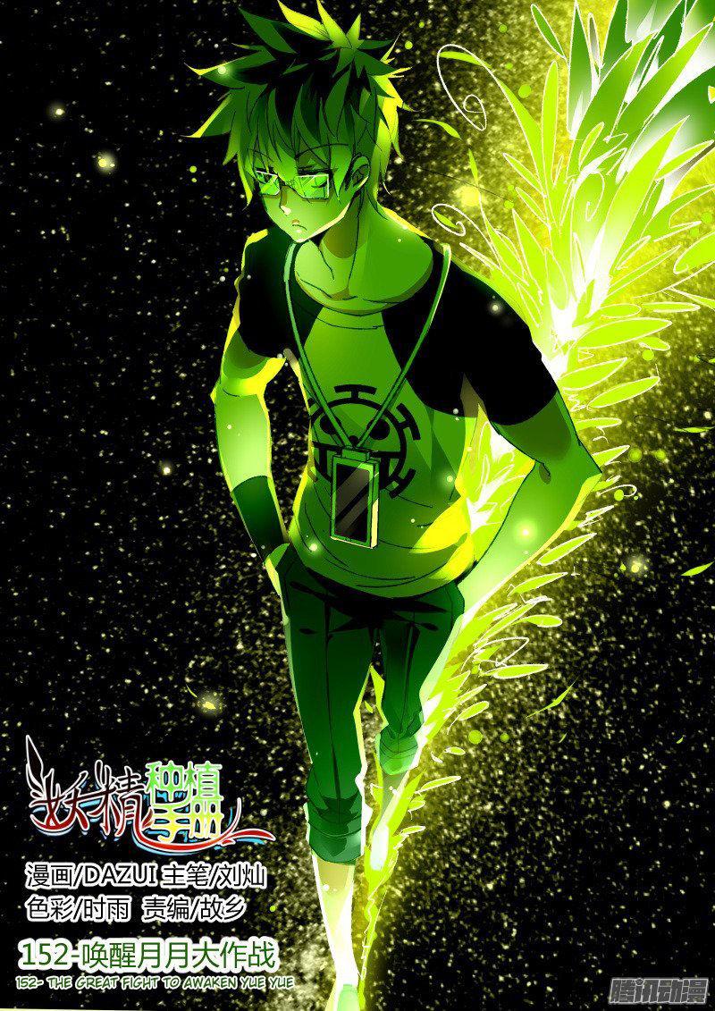 Demon Spirit Seed Manual 152 Page 1