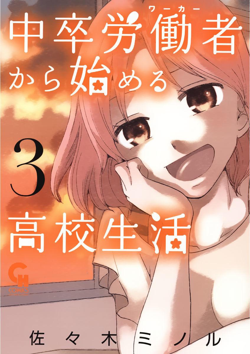 Chuusotsu Roudousha kara Hajimeru Koukou Seikatsu Roudousha 9 Page 2