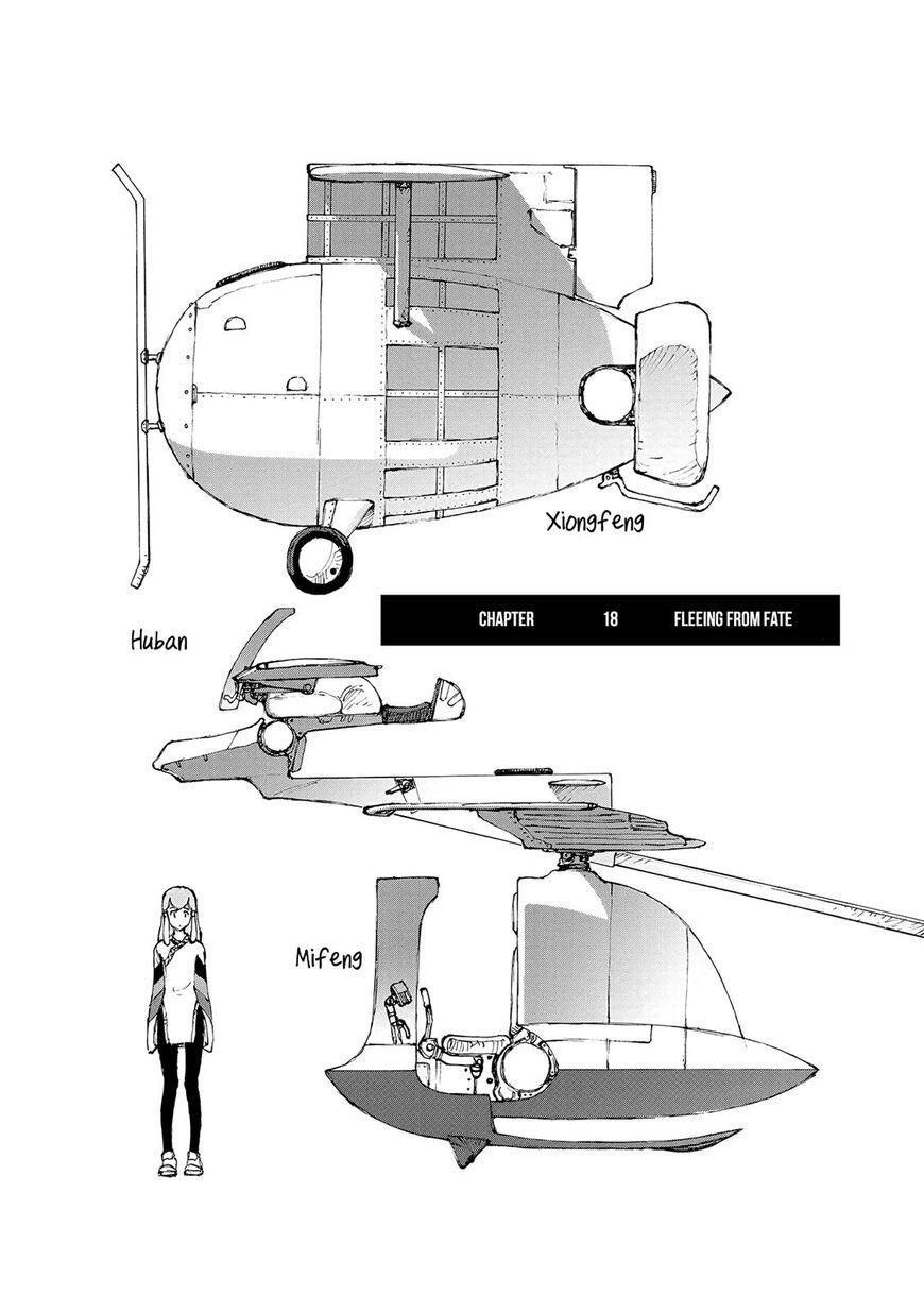 Futago no Teikoku 18 Page 1