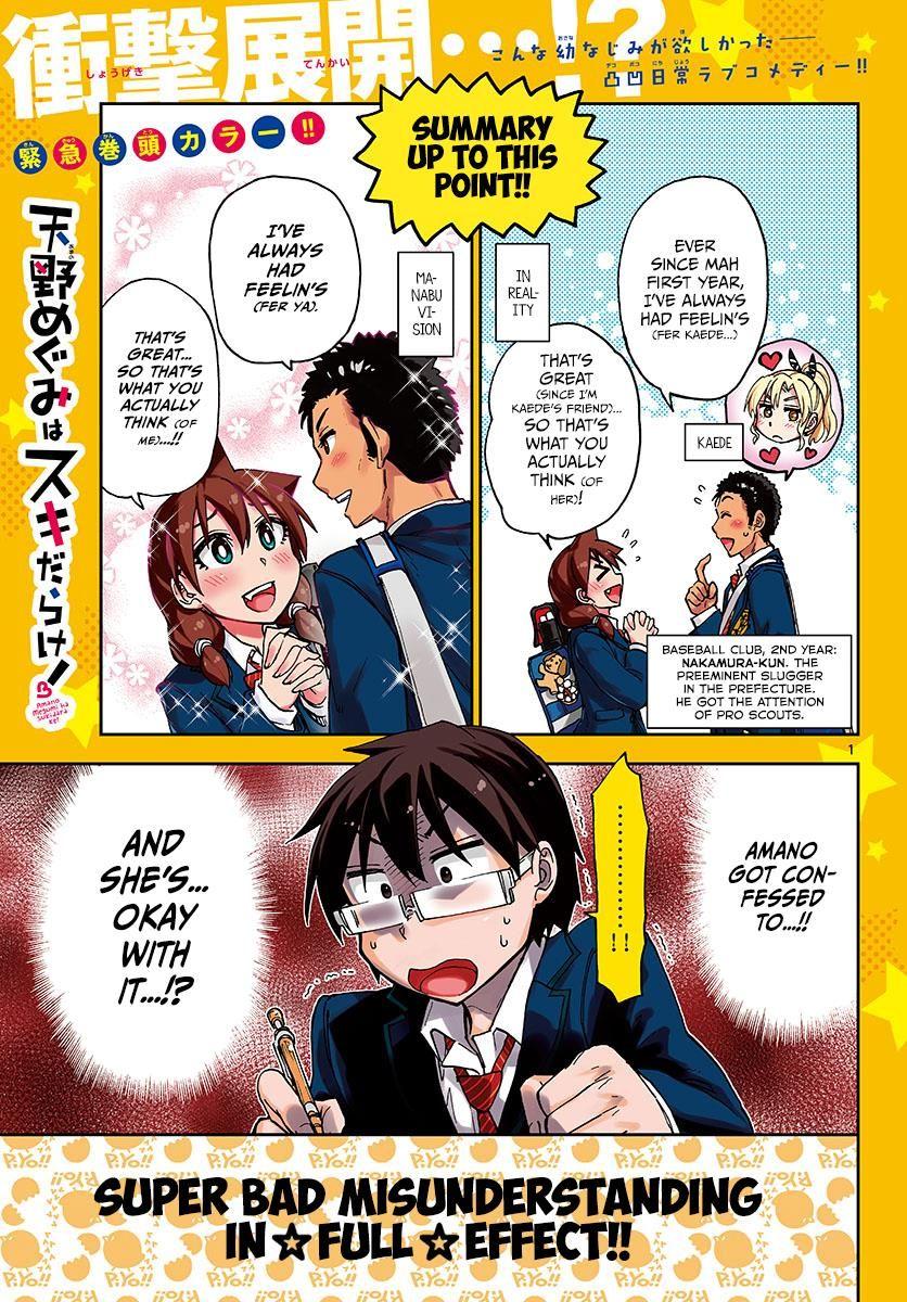 Amano Megumi wa Suki Darake! 109 Page 1