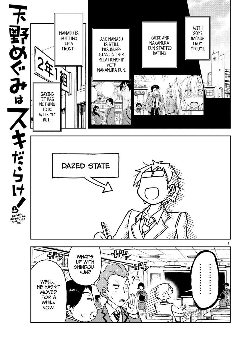 Amano Megumi wa Suki Darake! 110 Page 1