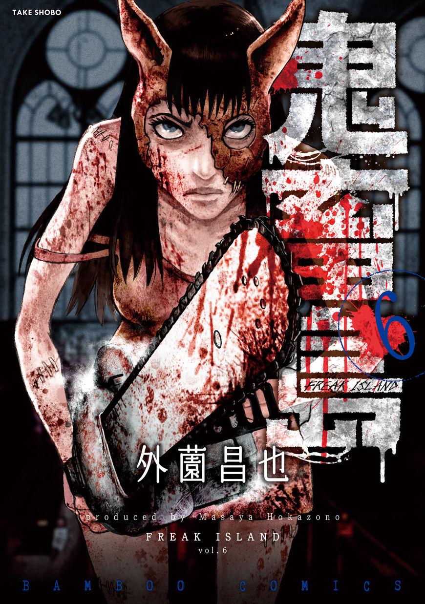 Kichikujima 26 Page 1