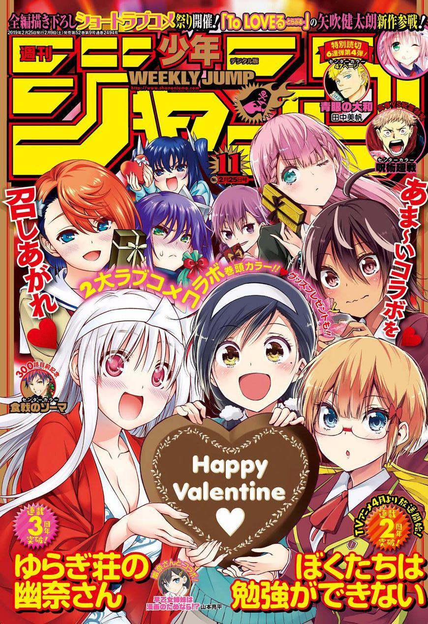 Yuragi-sou no Yuuna-san 146 Page 1