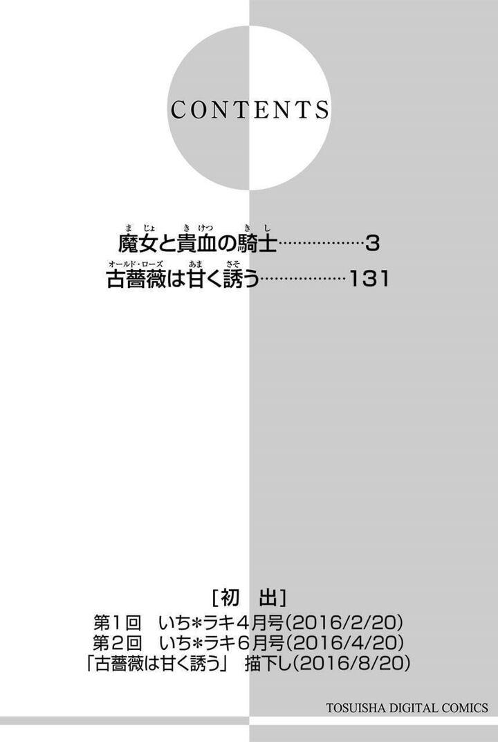 Majo to Kiketsu no Kishi 1 Page 2