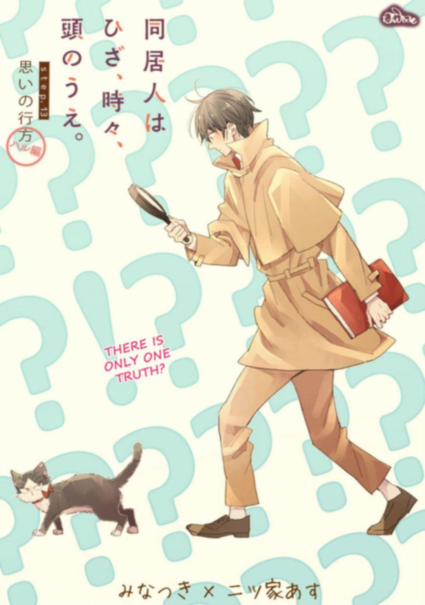 Doukyonin wa Hiza, Tokidoki, Atama no Ue. 13.5 Page 1