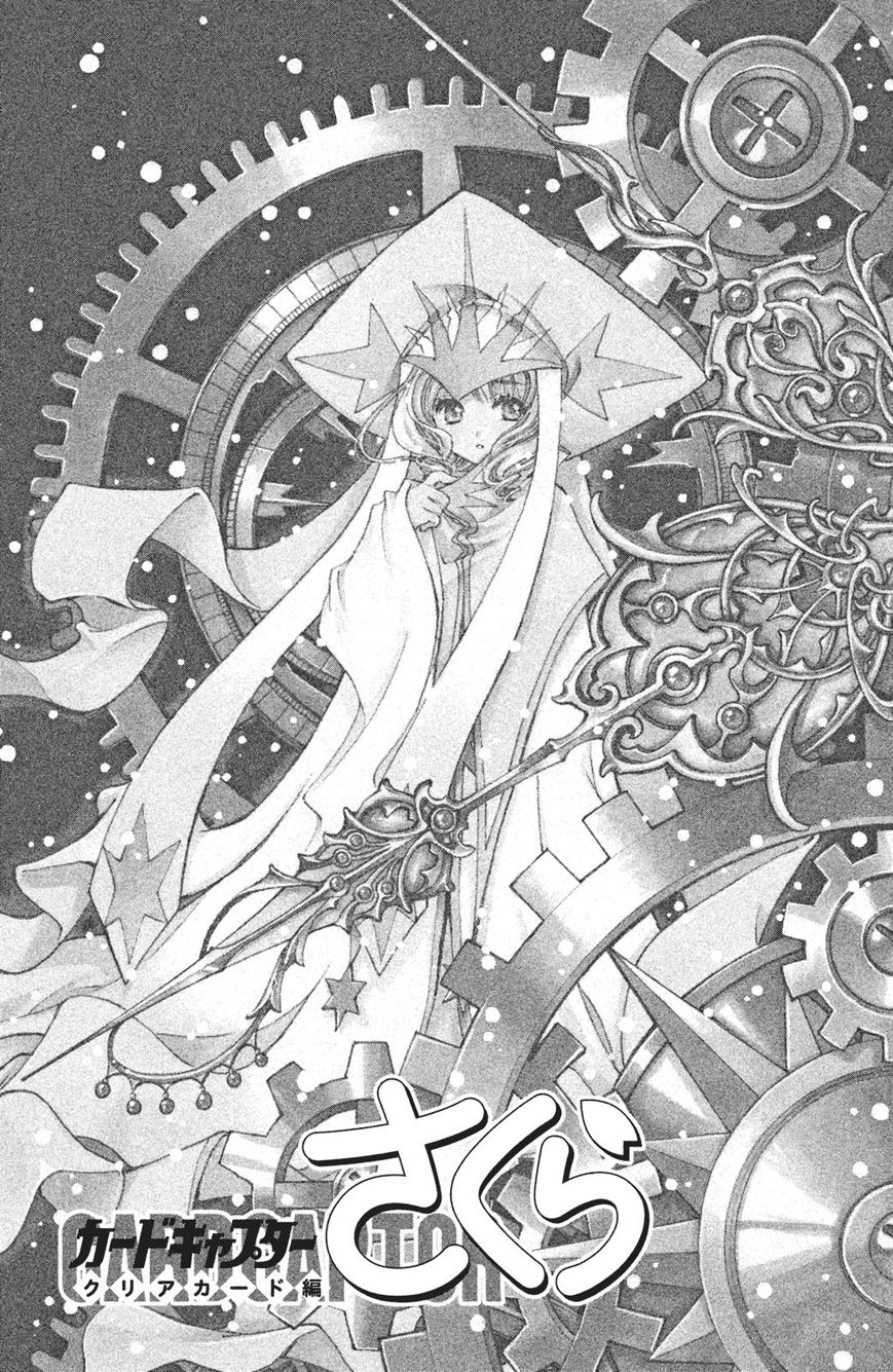 Cardcaptor Sakura - Clear Card Arc 23 Page 1