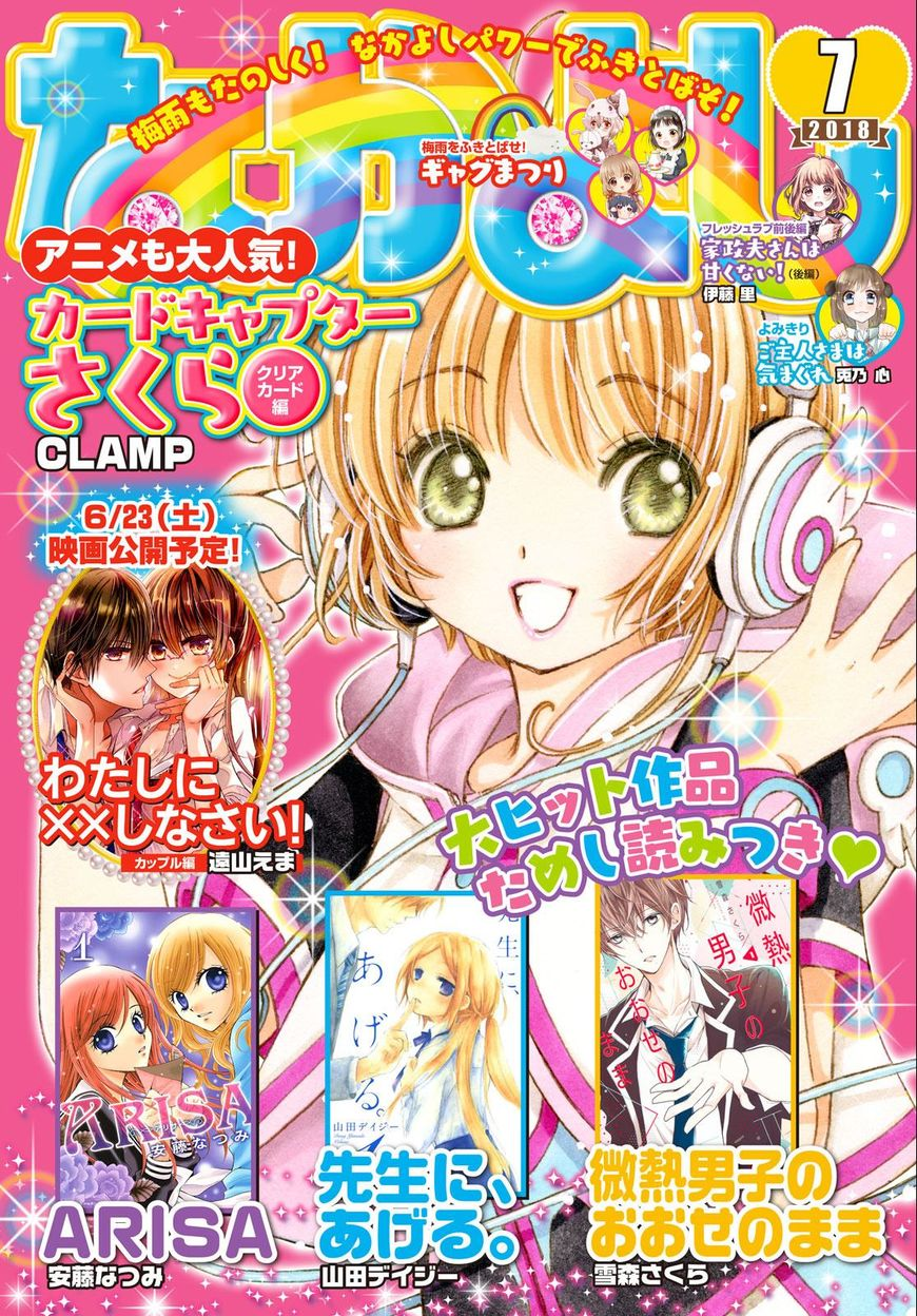 Cardcaptor Sakura - Clear Card Arc 24 Page 1