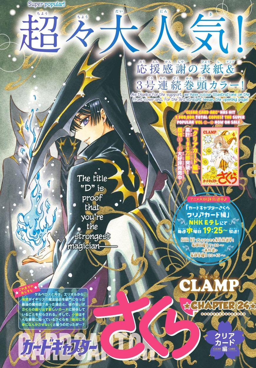 Cardcaptor Sakura - Clear Card Arc 24 Page 2