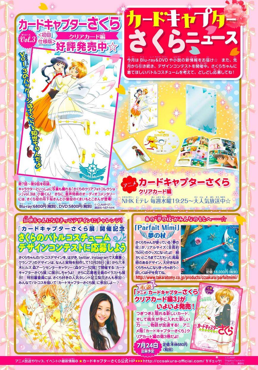 Cardcaptor Sakura - Clear Card Arc 25 Page 2