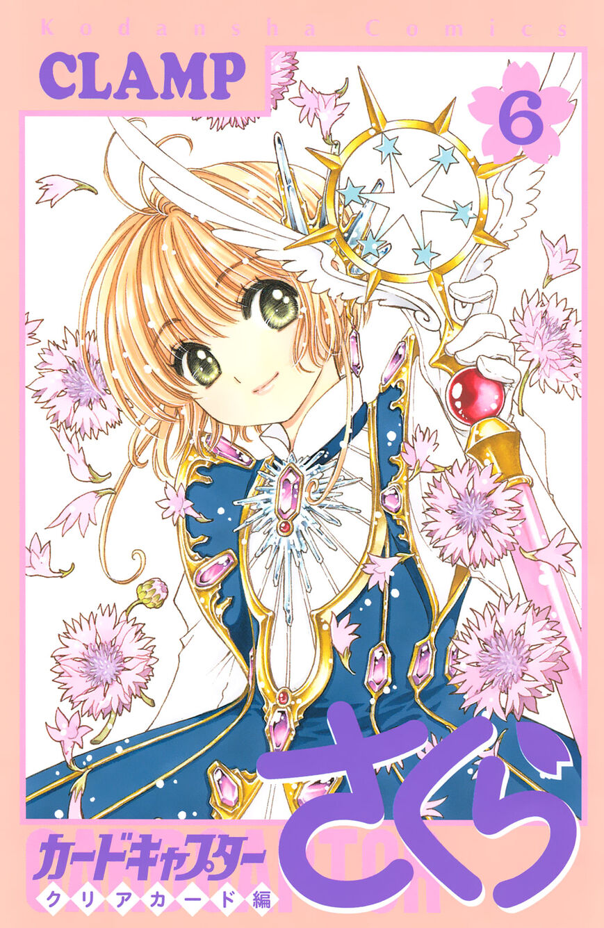 Cardcaptor Sakura - Clear Card Arc 26 Page 1