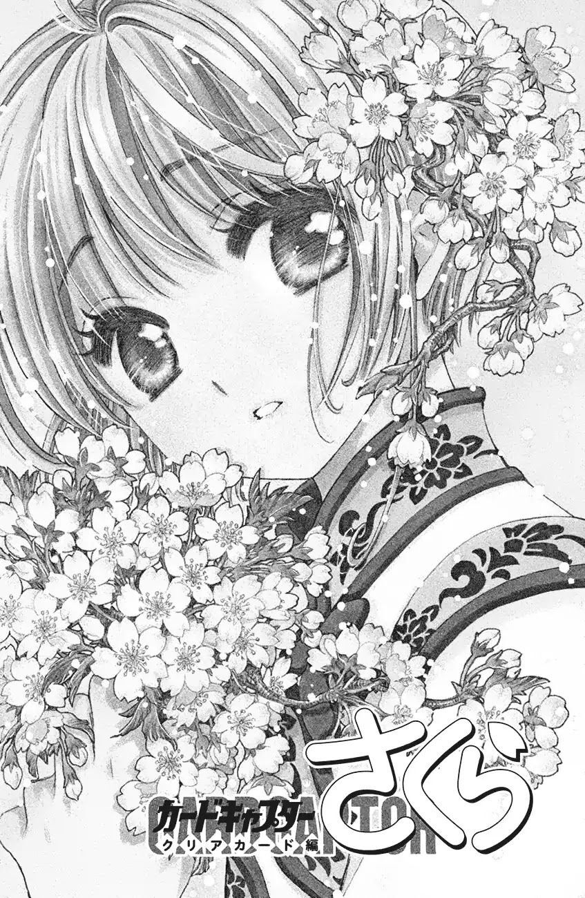 Cardcaptor Sakura - Clear Card Arc 27 Page 1