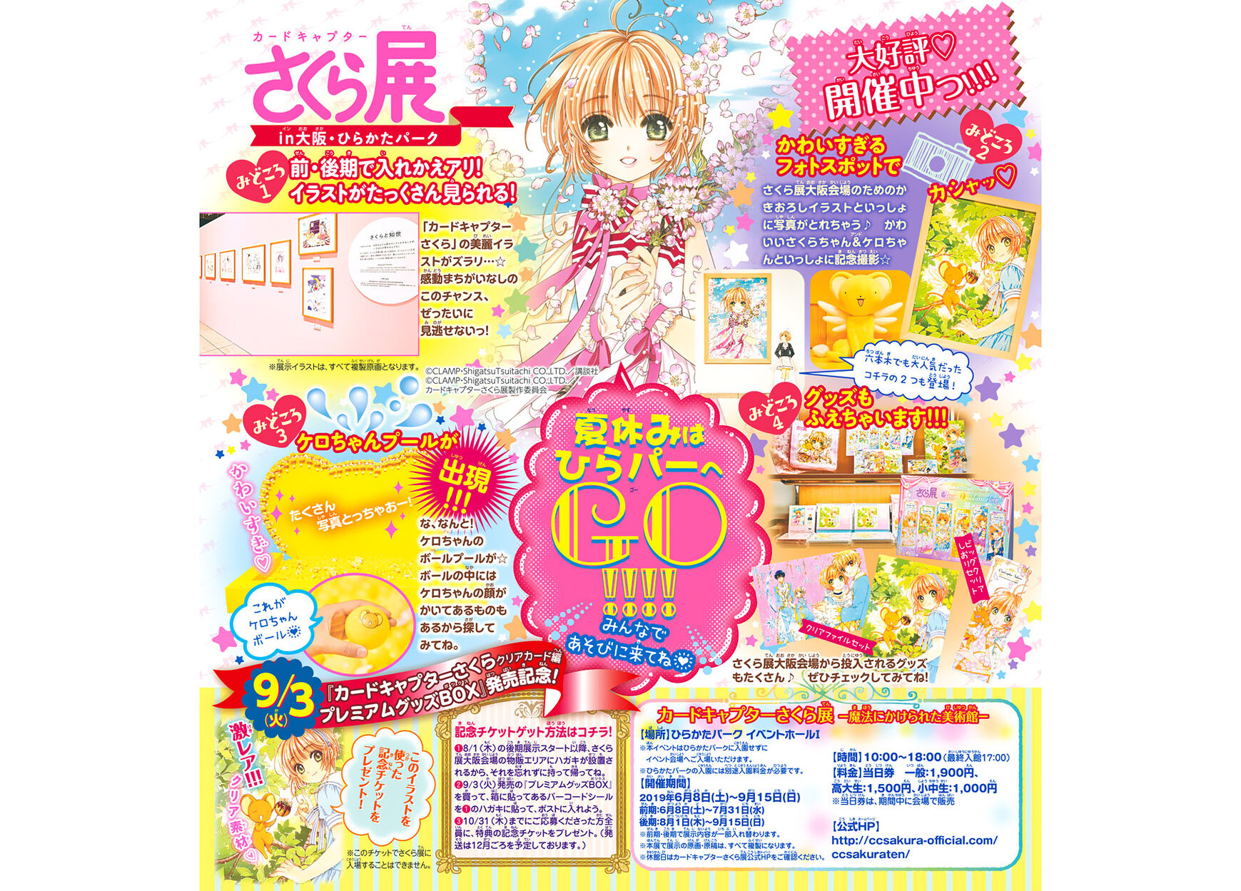 Cardcaptor Sakura - Clear Card Arc 35 Page 2