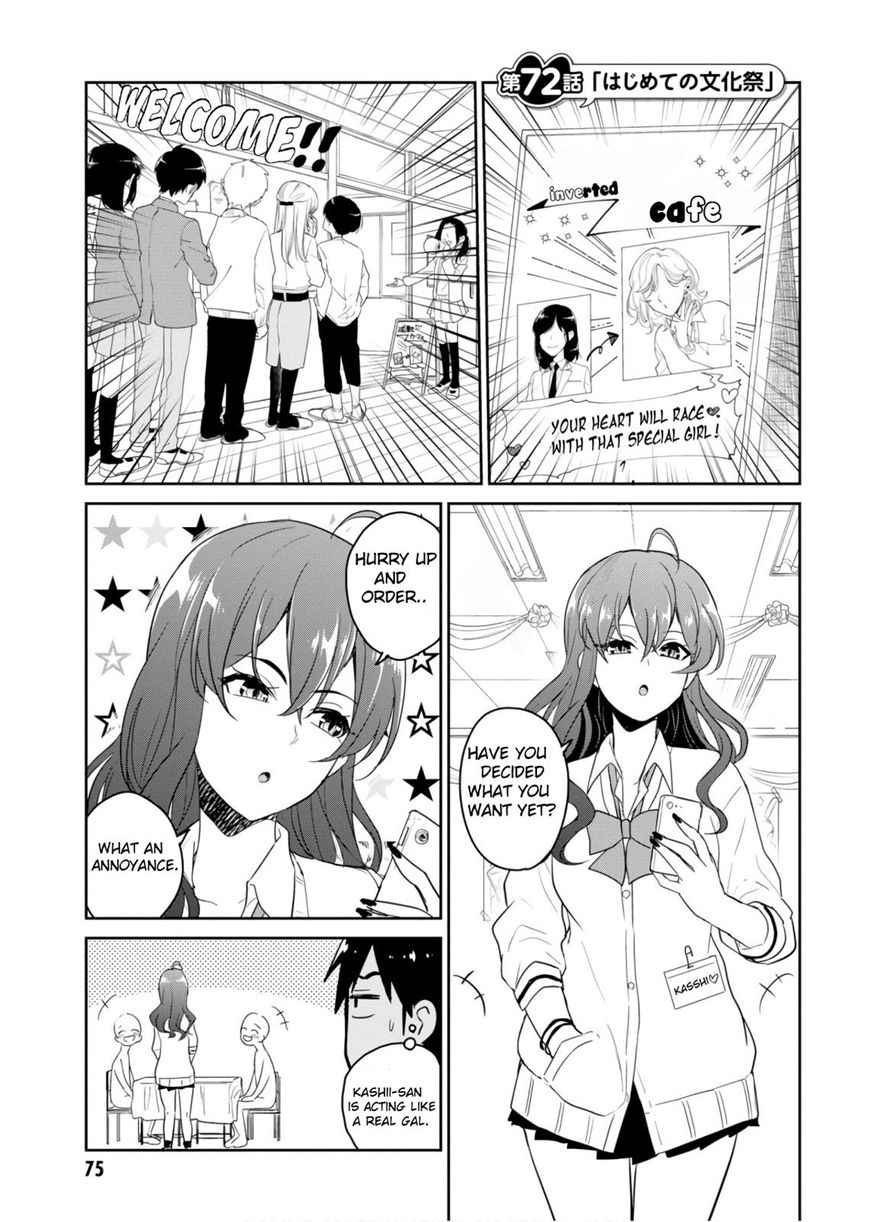 Hajimete no Gal 72 Page 1