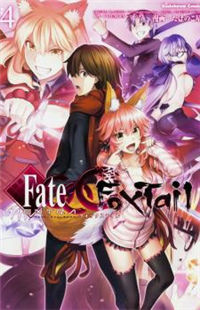 Fate/Extra CCC - Foxtail-delete