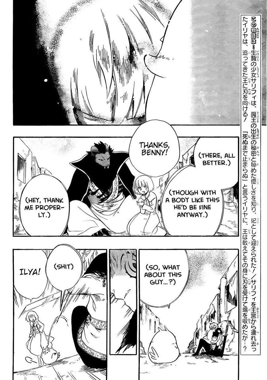 Niehime to Kemono no Ou 17 Page 2