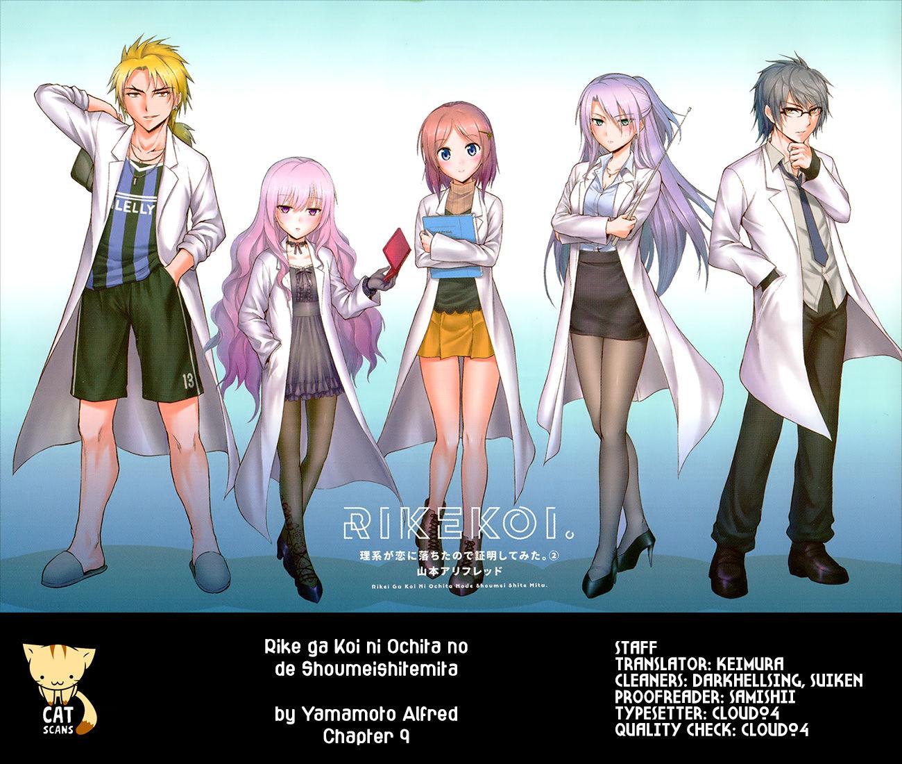 Rike ga Koi ni Ochita no de Shoumeishitemita 9 Page 1
