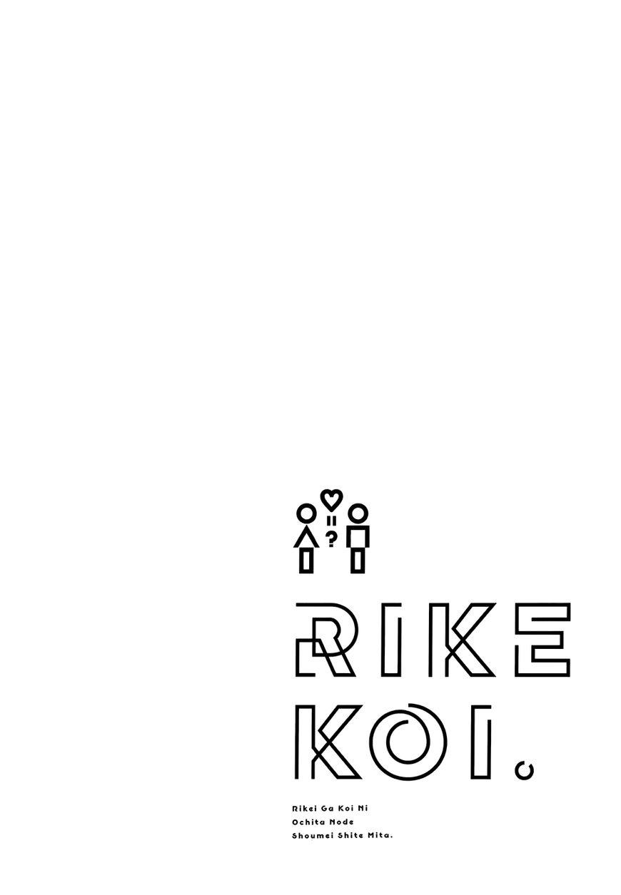 Rike ga Koi ni Ochita no de Shoumeishitemita 12 Page 4