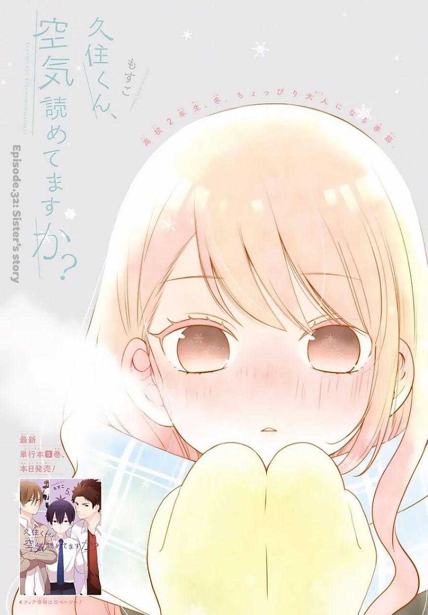Kusumi-kun, Kuuki Yometemasu ka? 32 Page 1