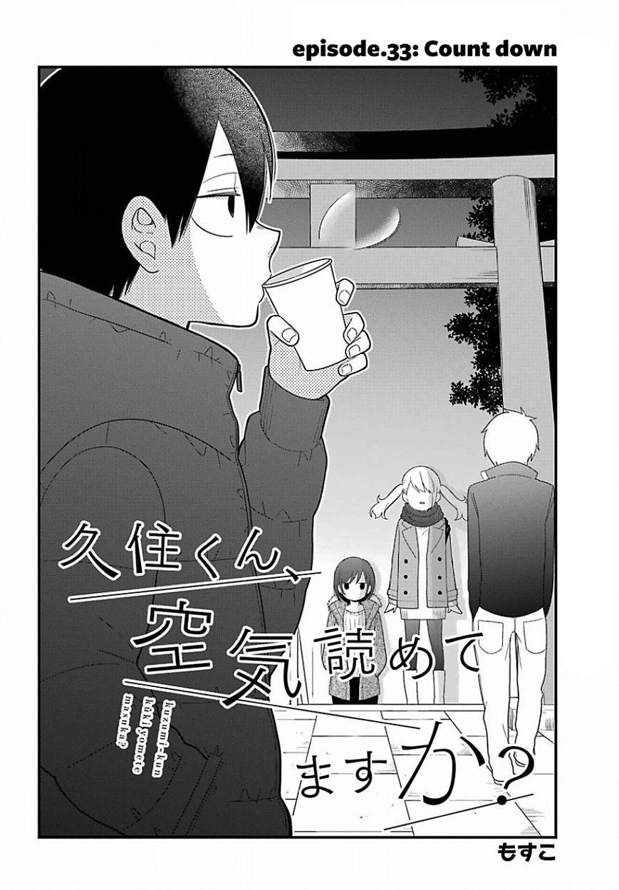 Kusumi-kun, Kuuki Yometemasu ka? 33 Page 2