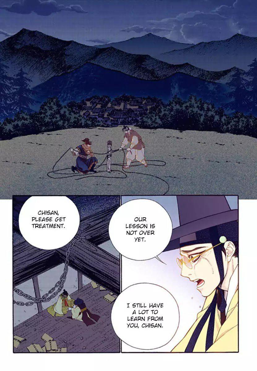 Bameur Geonneun Seonbi 53 Page 3