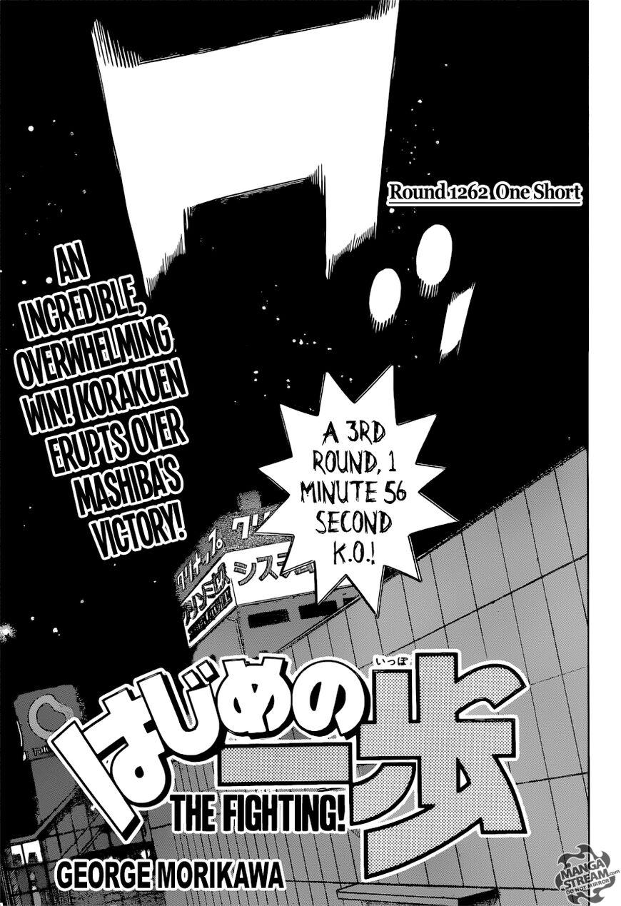 Hajime no Ippo 1262 Page 1