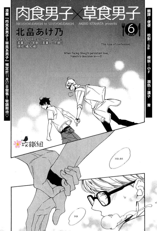 Nikushoku Danshi to Soshoku Danshi 6 Page 1