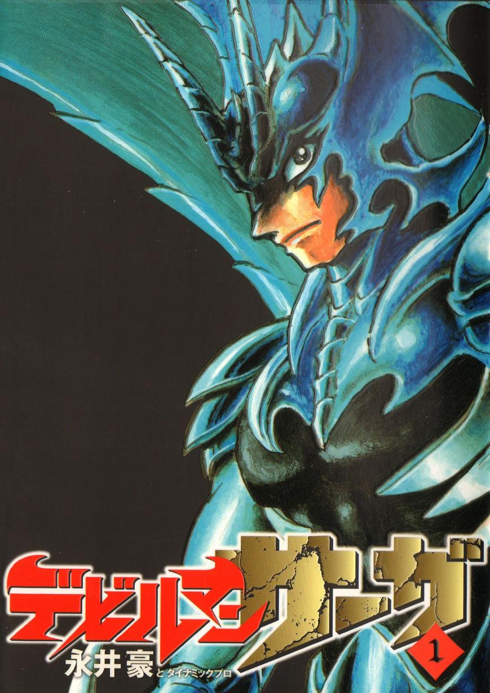 Devilman Saga 1 Page 1