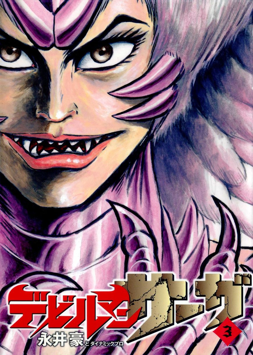 Devilman Saga 18 Page 1