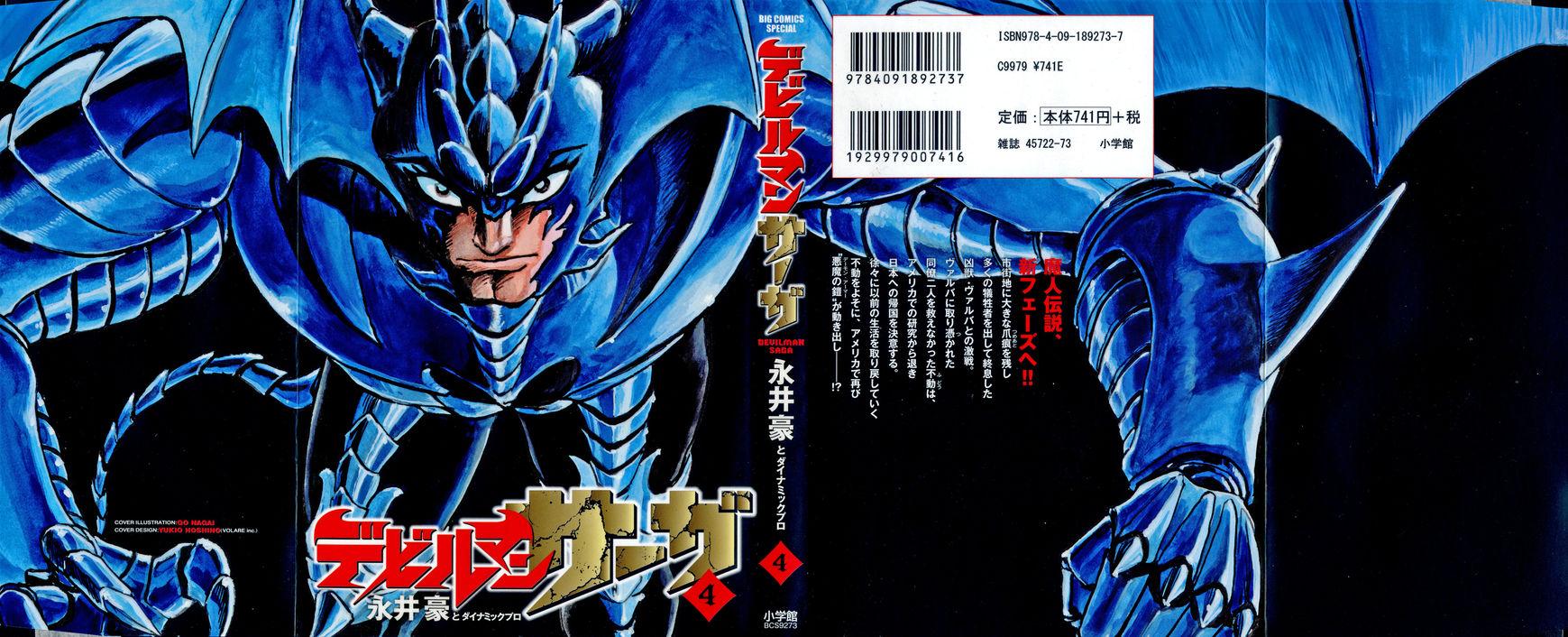 Devilman Saga 26 Page 2