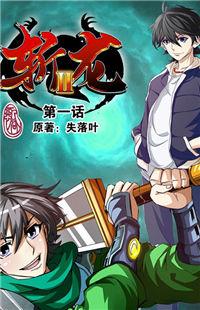 Zhan Long 2