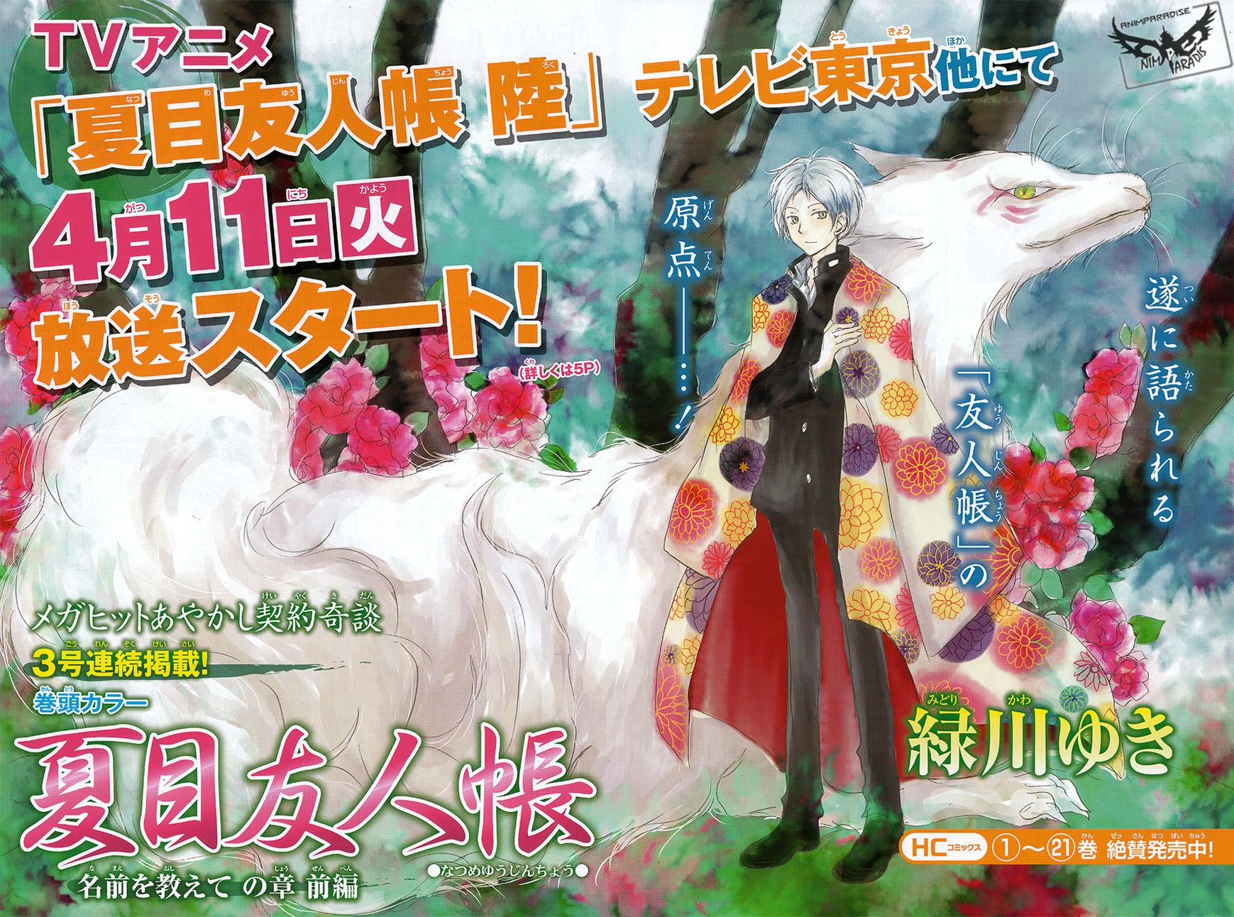 Natsume Yuujinchou 88 Page 1