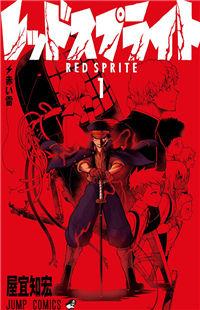 Red Sprite
