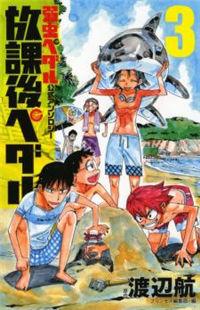 Yowamushi Pedal Koushiki Anthology - Houkago Pedal