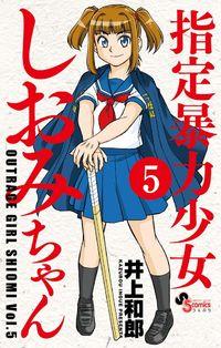 Shitei Bouryoku Shoujo Shiomi-chan