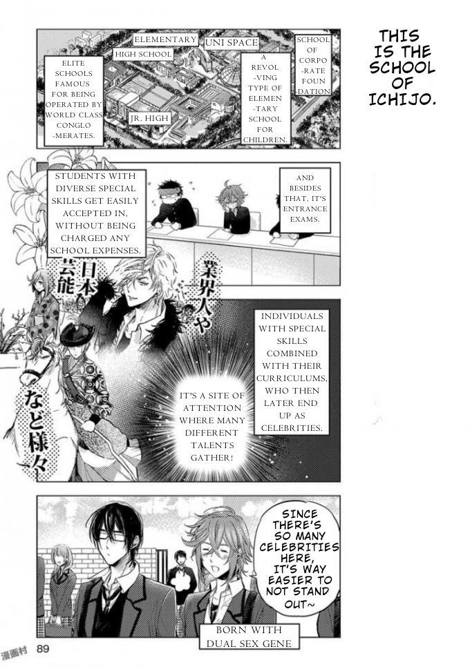 Nibun no Ichi Boyfriend 6 Page 3