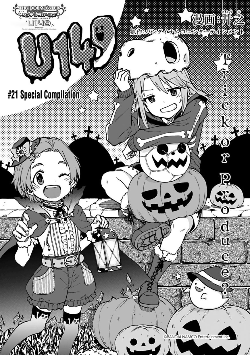 Cinderella Girls - U149 21 Page 1