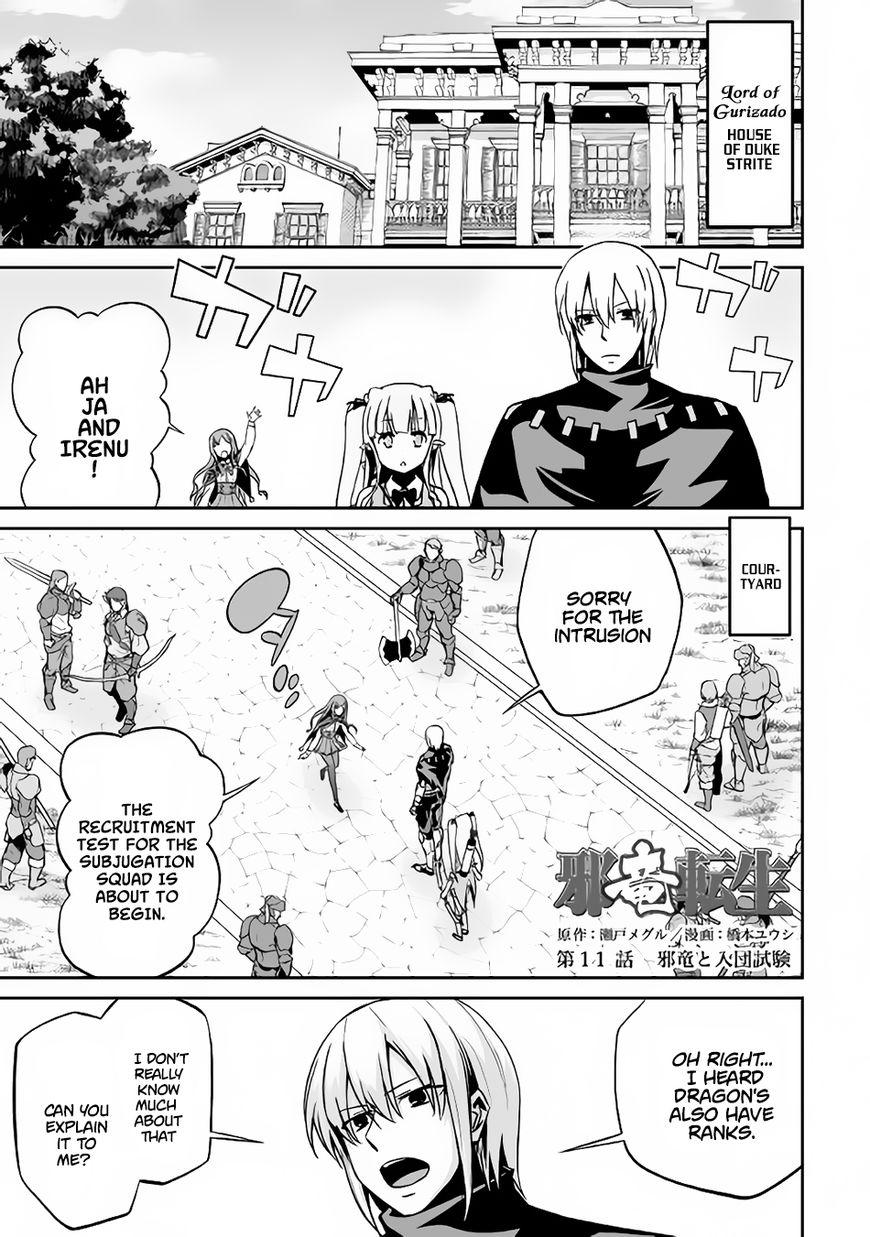 Jaryuu Tensei 11 Page 2