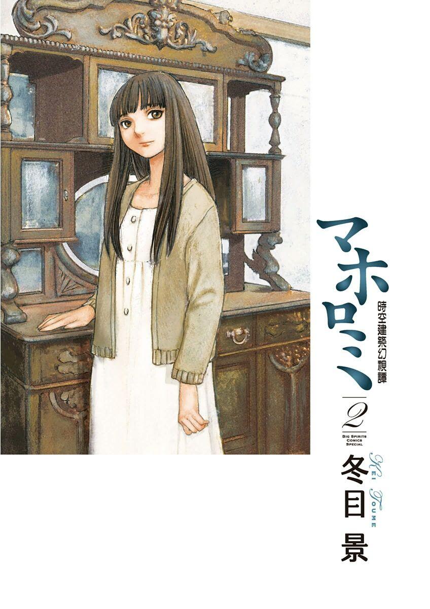 Mahoromi - Jikuu Kenchiku Genshitan 7 Page 2