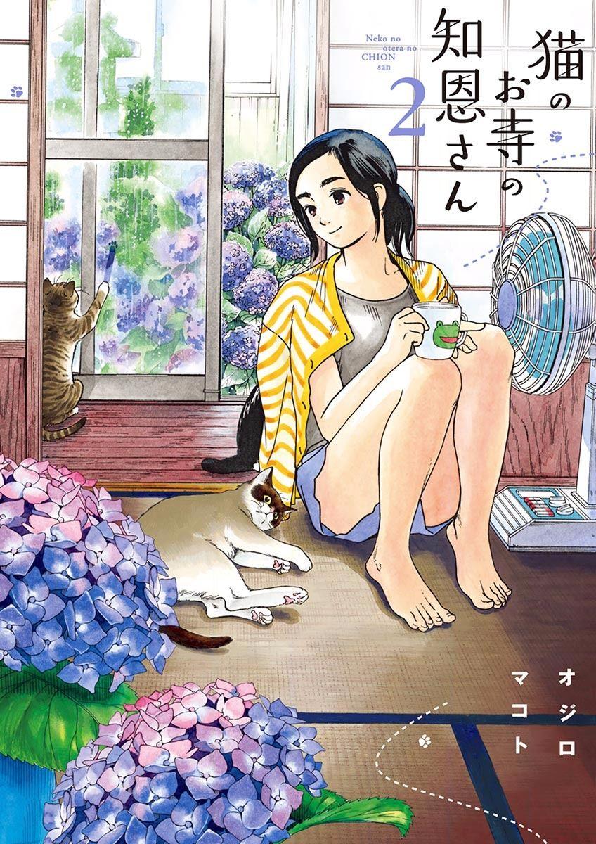 Neko no Otera no Chion-san 10 Page 1