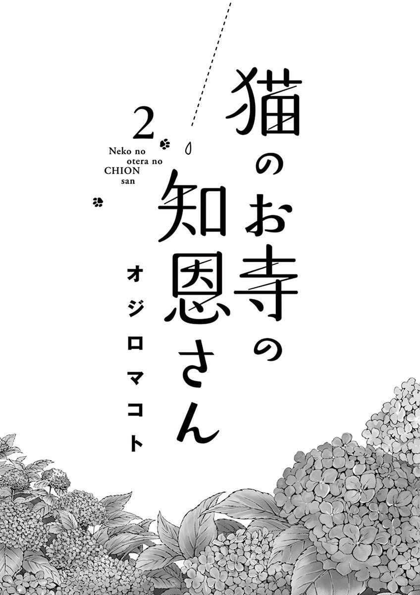 Neko no Otera no Chion-san 10 Page 2