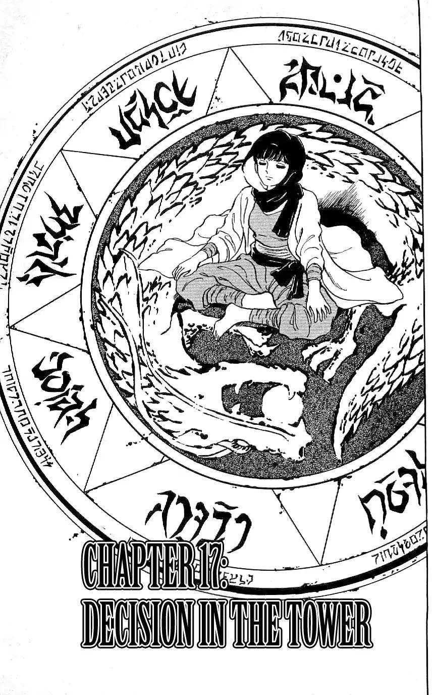 Ryuu 17 Page 1