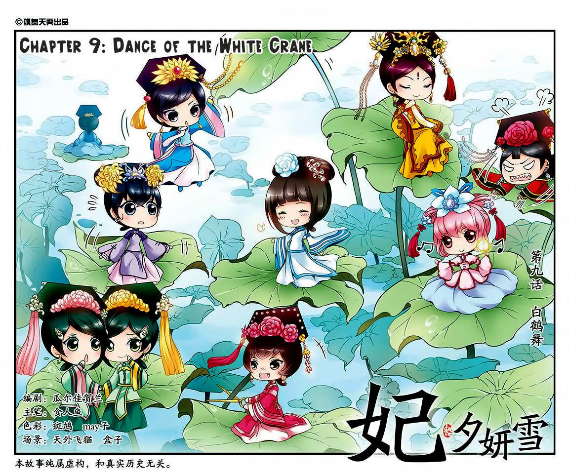 Fei Xi Yan Xue 9 Page 2